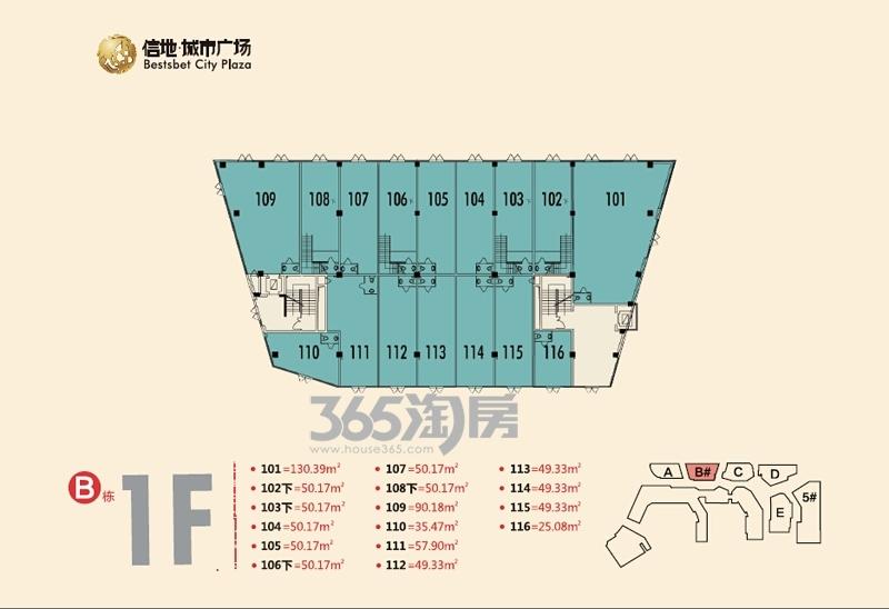 信地城市广场B#楼-1F户型