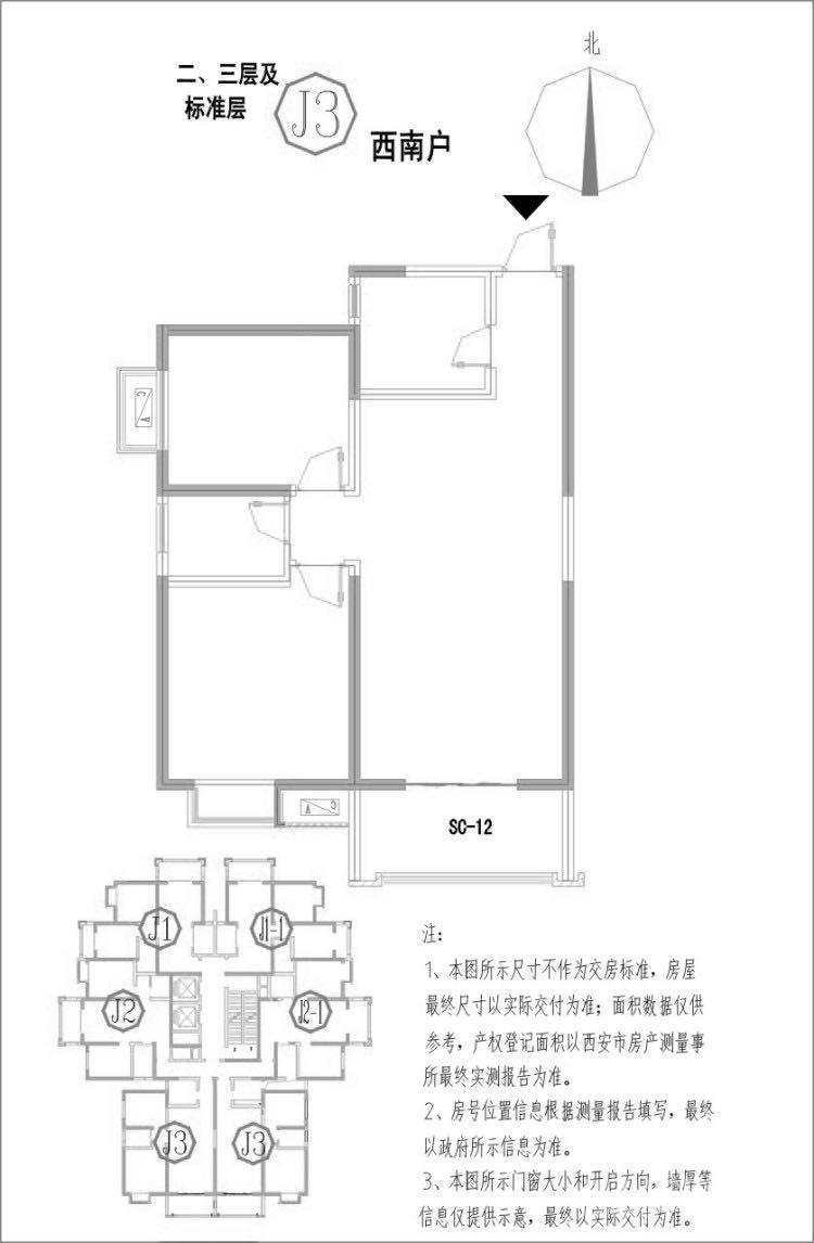 西安西二环大2室2厅1卫92平米70年产权房毛坯