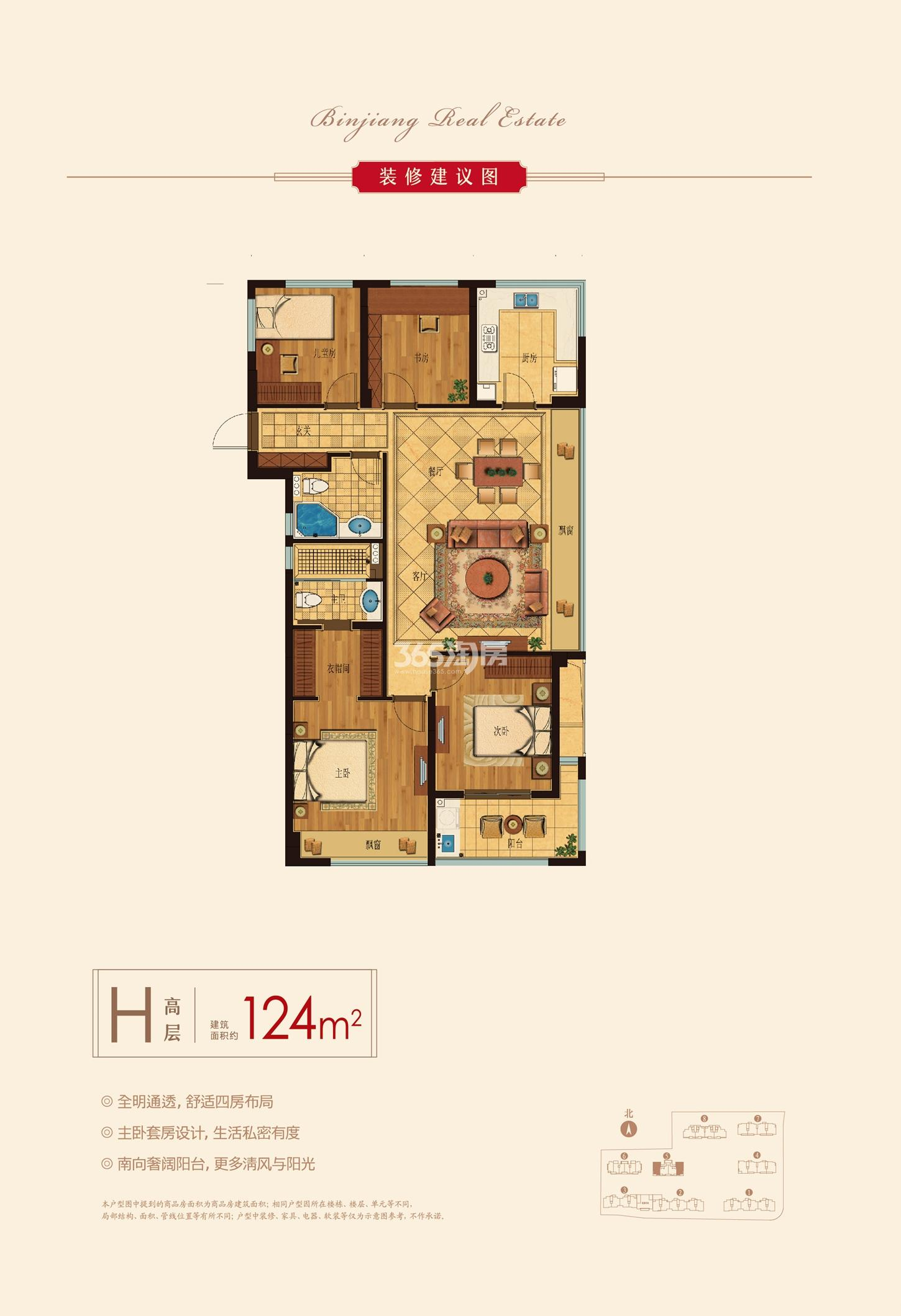 时代滨江翡翠之星H户型高层124方(5#)