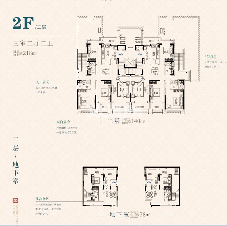 S2二层+地下室218㎡户型