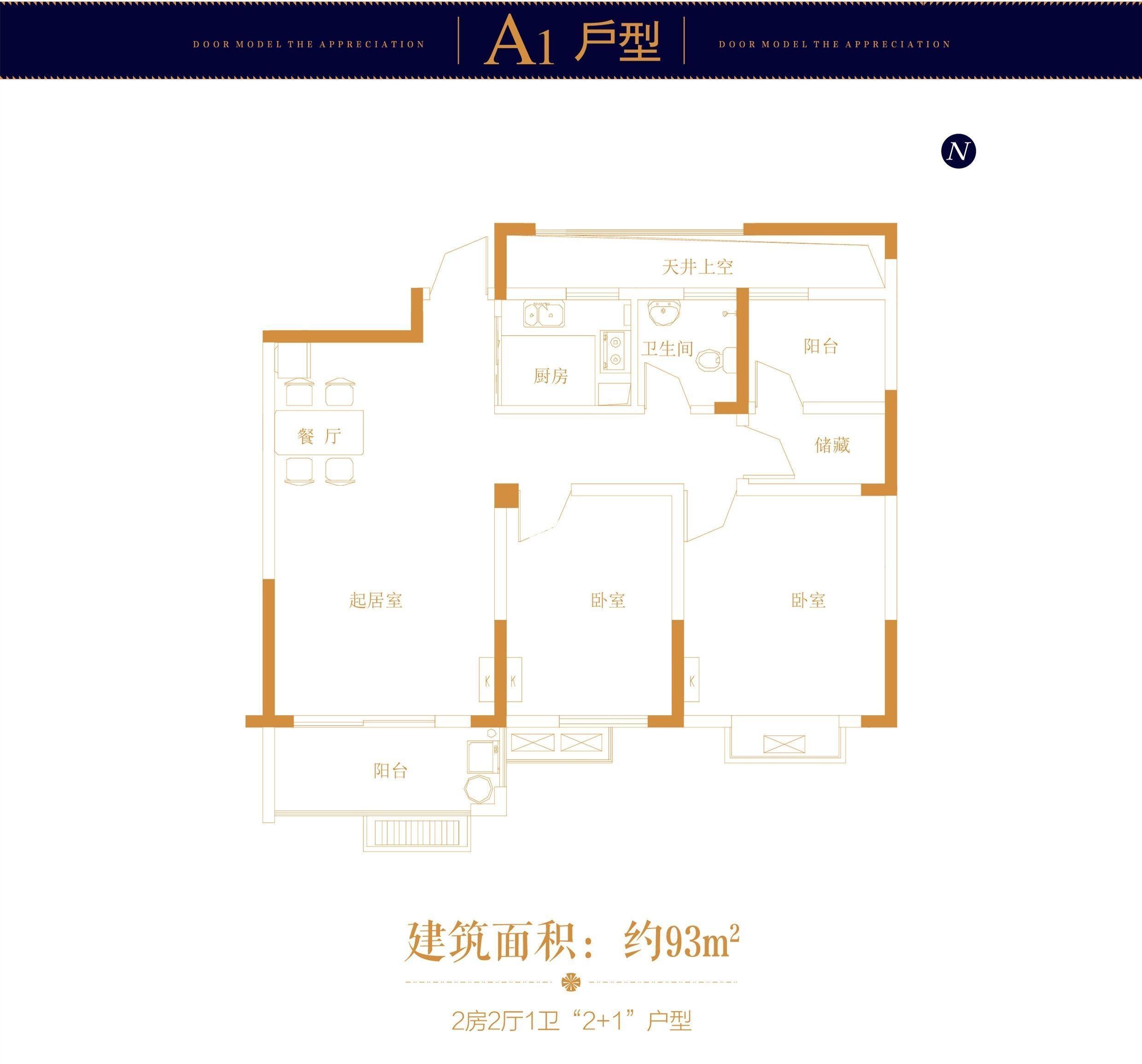奥青城A12#93平米A1户型图