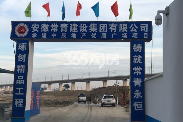 安徽常青建设集团有限公司承建中辰优唐广场项目(2017.11.6)