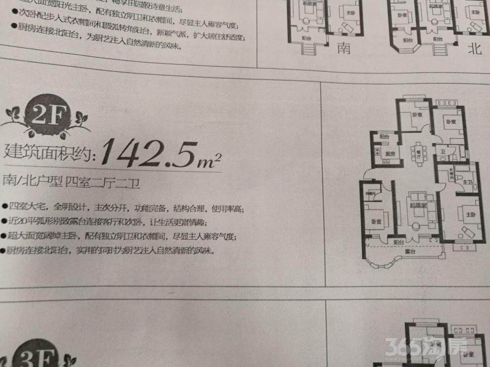 加州玫瑰园4室2厅2卫142.5平米2013年产权房毛坯