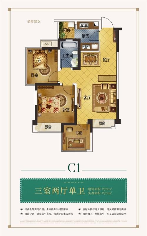 C1-72㎡-3室2厅1卫