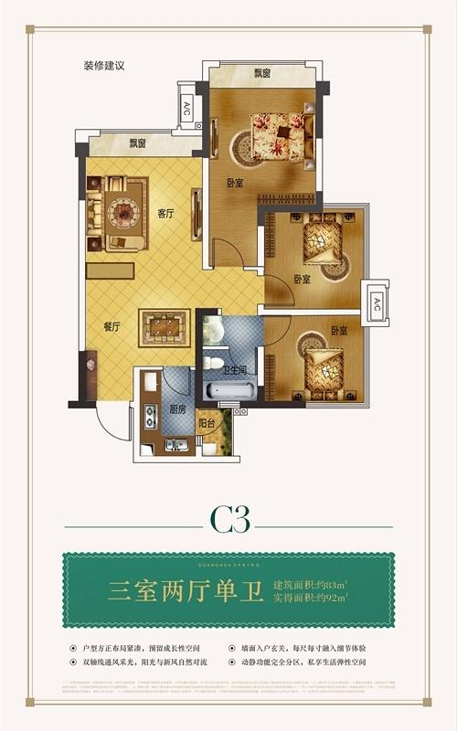 C3_83㎡-3室2厅1卫