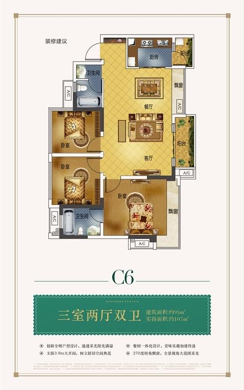 C6-95㎡-3室2厅2卫