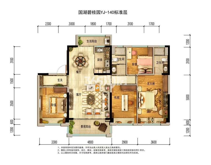 碧桂园国湖140平米四室两厅一厨两卫