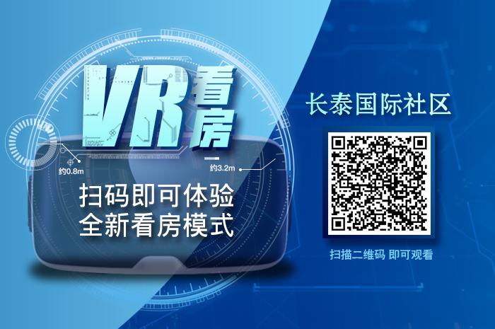 长泰国际社区VR看房