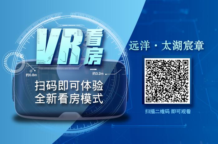 远洋·太湖宸章VR看房