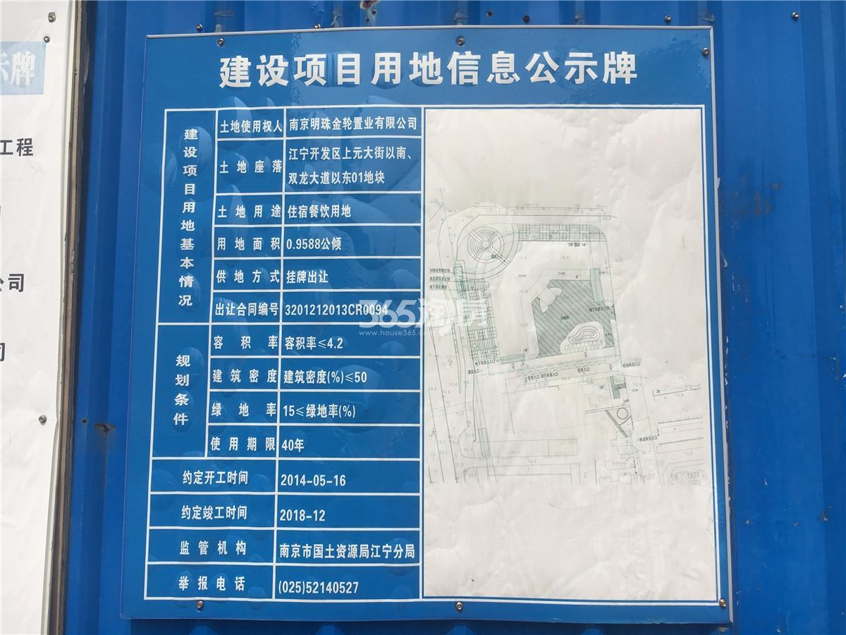 金轮双子星国际公寓信息公示牌(8.17)