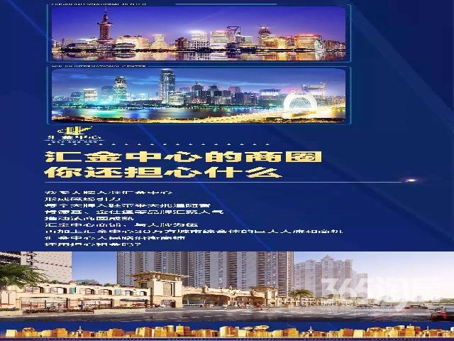 张家港汇金中心160�O