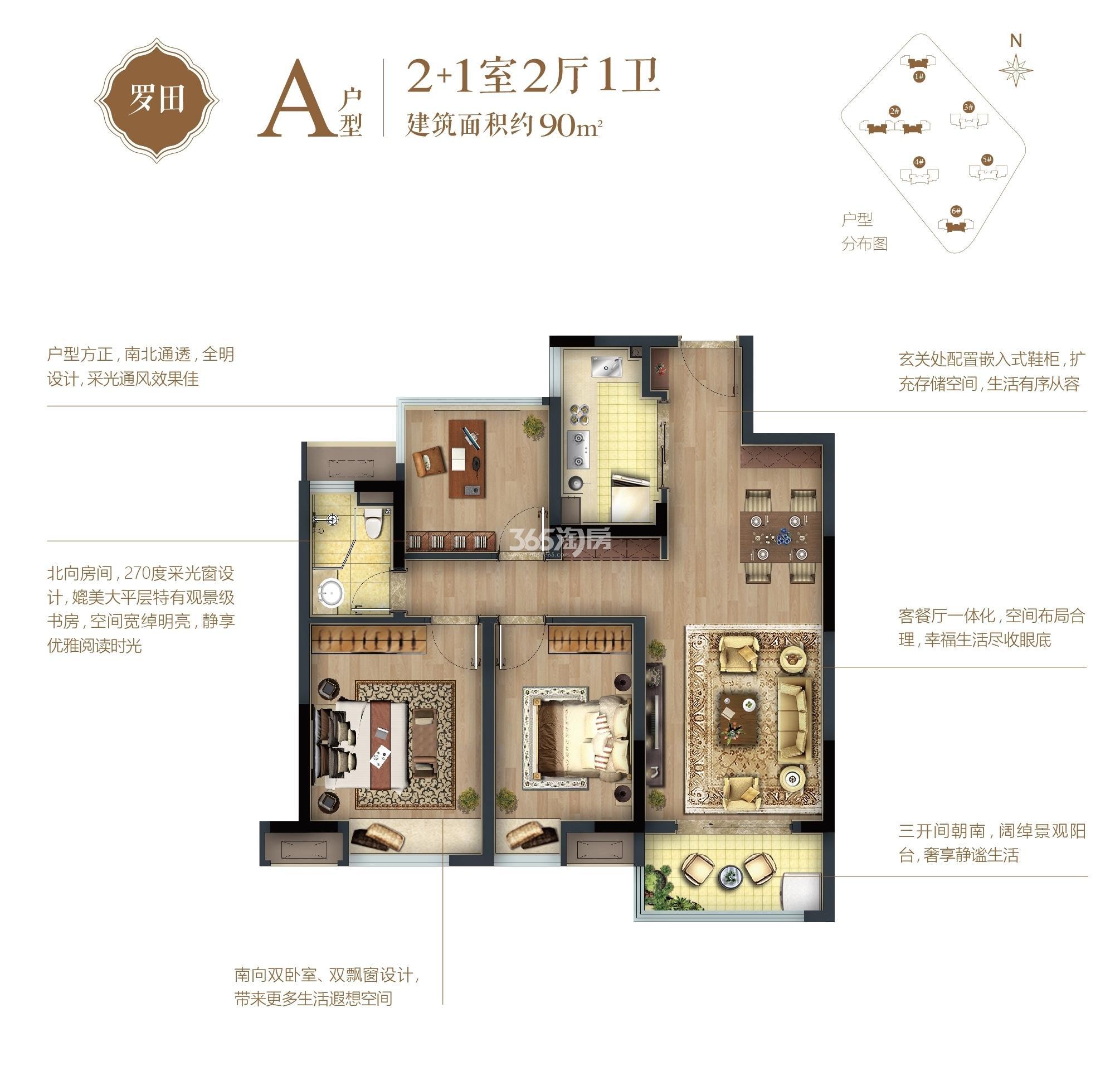 汤山玉兰公馆罗田A户型90㎡2+1室