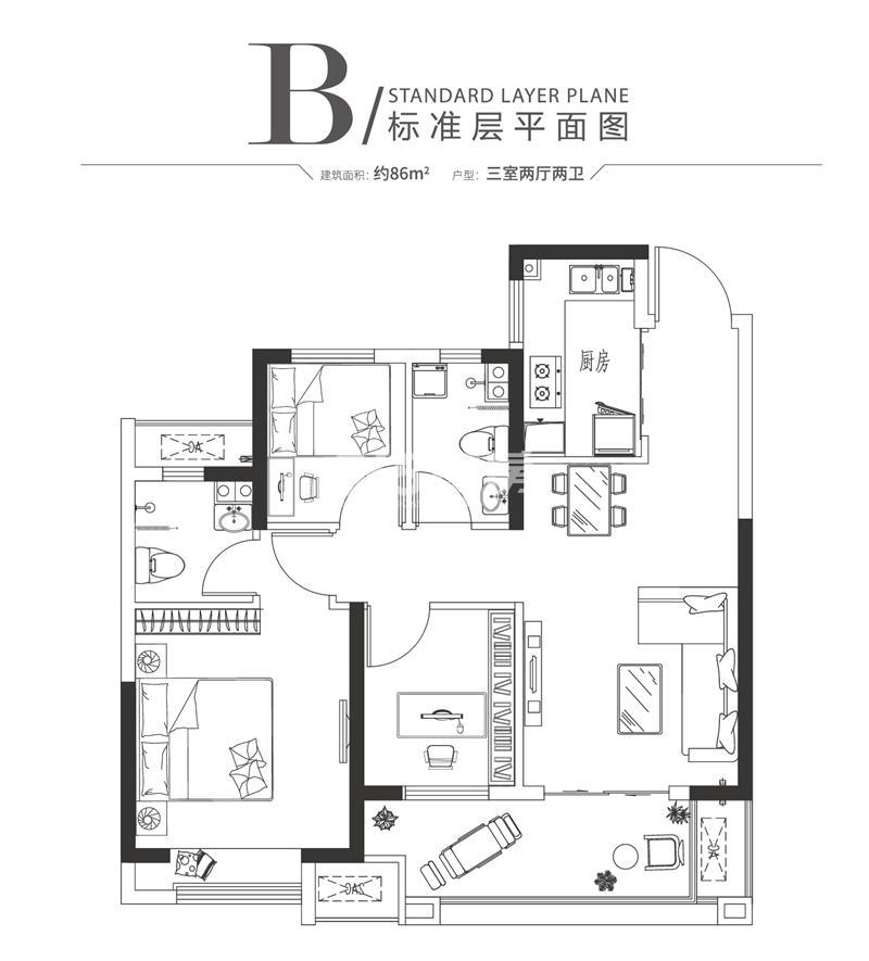 鱼先生的时代B户型约86㎡三室两厅两卫