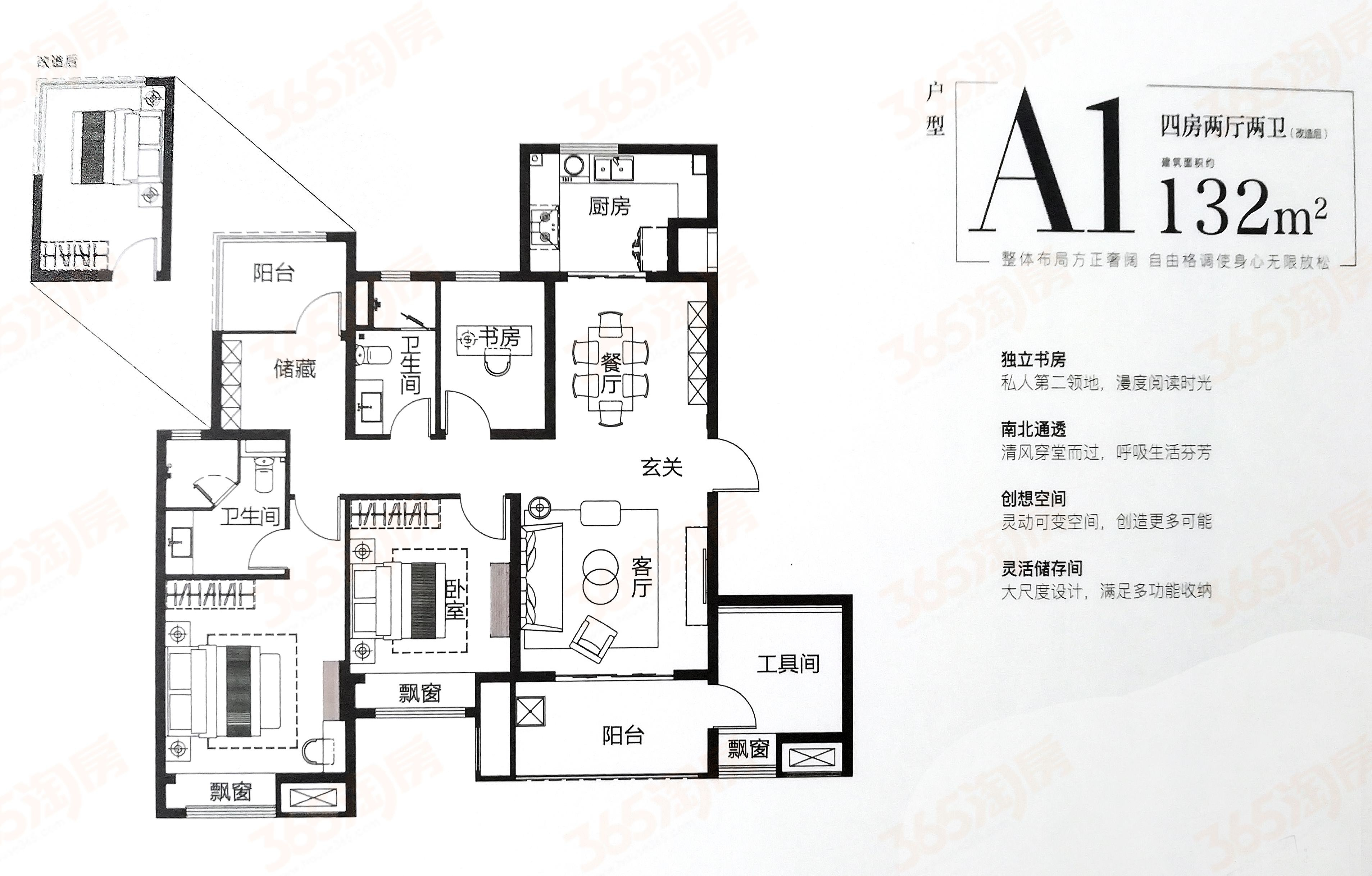 雅居乐富春山居洋房户型图A1