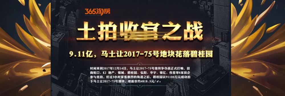 2017年度土拍收官之战