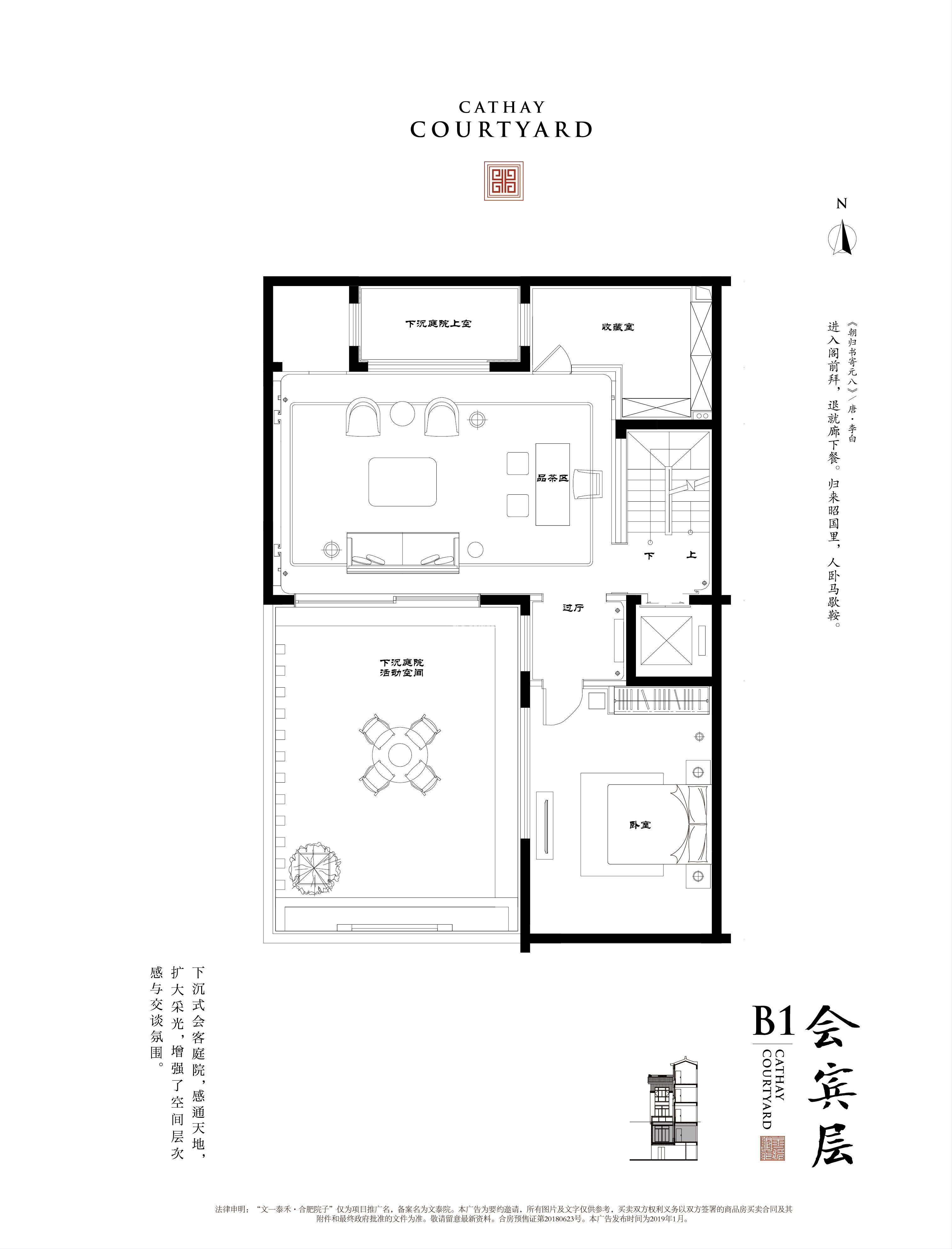 文一泰禾合肥院子别墅329-425㎡满庭芳B1会宾层户型图