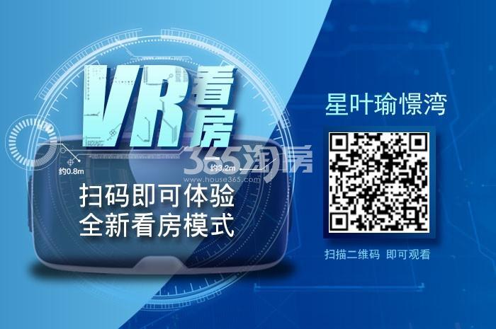 星叶瑜憬湾VR看房