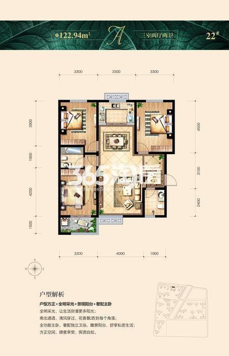 天浩上元郡三室两厅一厨两卫122.94平米