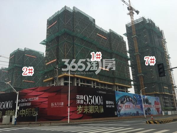 栖霞东方天郡三期高层1#、2#、7#楼实景图(2018.2 摄)