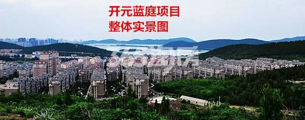 开元蓝庭项目整体实景图(12.19)