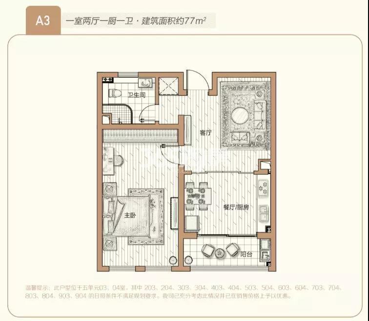 青奥村77㎡户型图