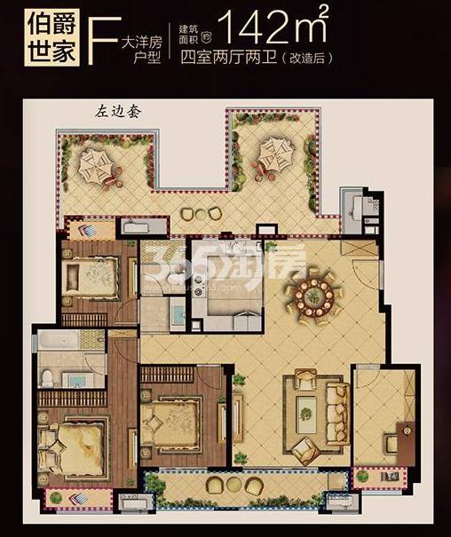 中海英伦观邸洋房约142平F户型