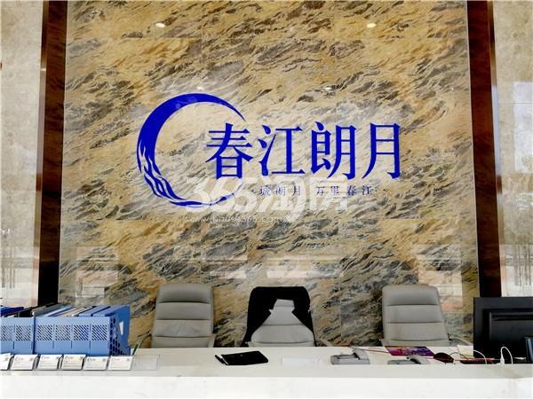 春江朗月 营销中心前台 201808