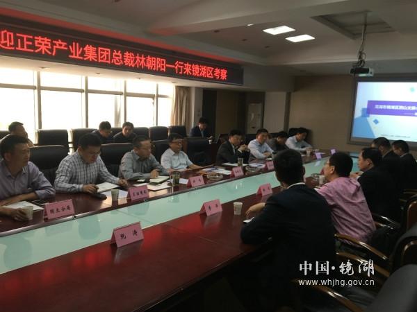 正荣产业来芜湖考察 表达在荆山地块置业运营意向(图)