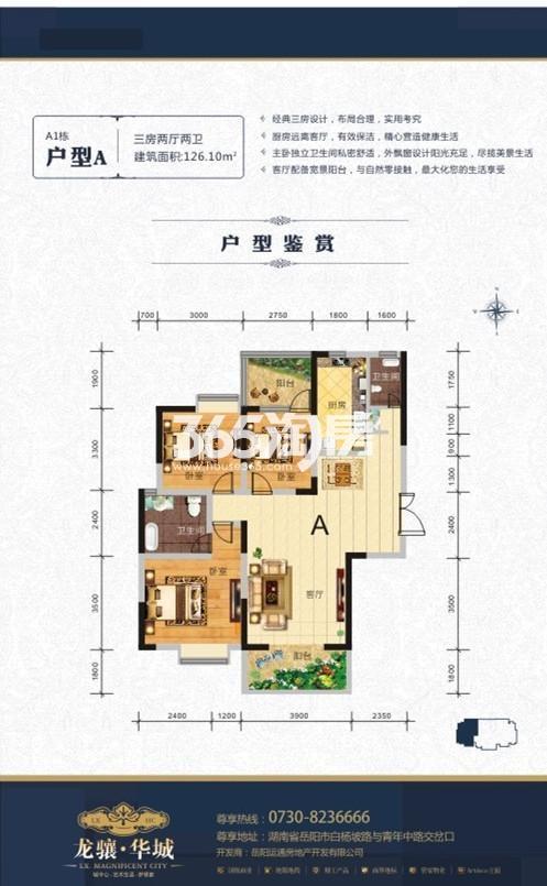 龙骧·华城户型图