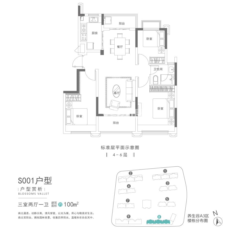 南京恒大养生谷100㎡户型(S001)
