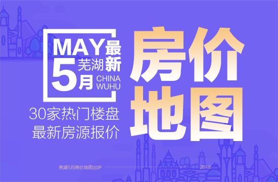 纯干货!芜湖5月房价地图出炉!一张图带你读懂江城楼市