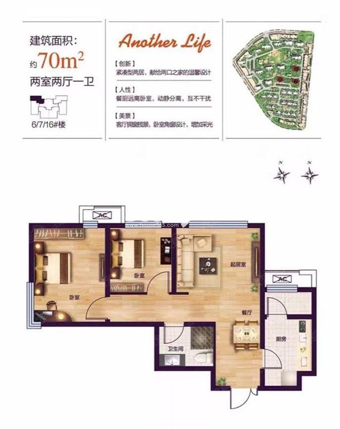 70平米两室两厅一卫