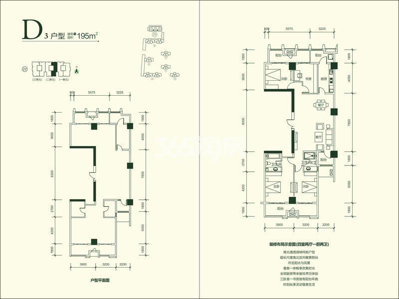 白桦林明天二期(北区)21#楼D3户型195㎡户型图