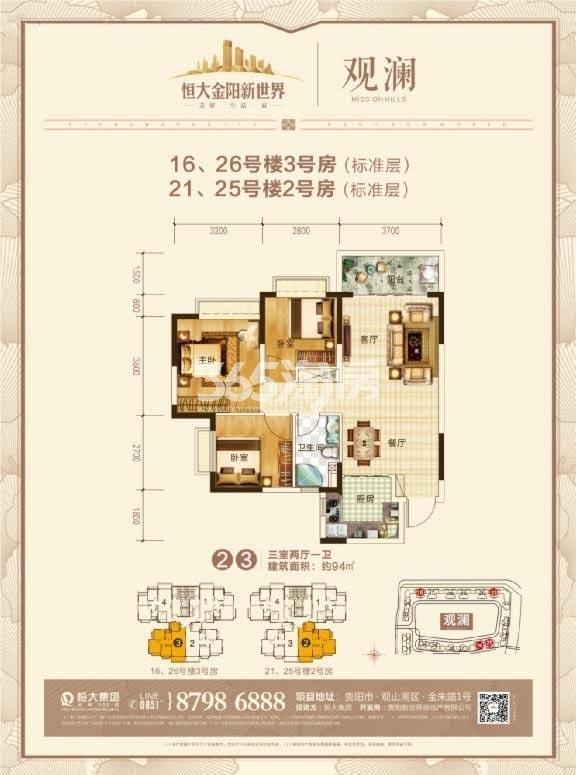 16、26号楼3号房 21、25号楼2号房户型