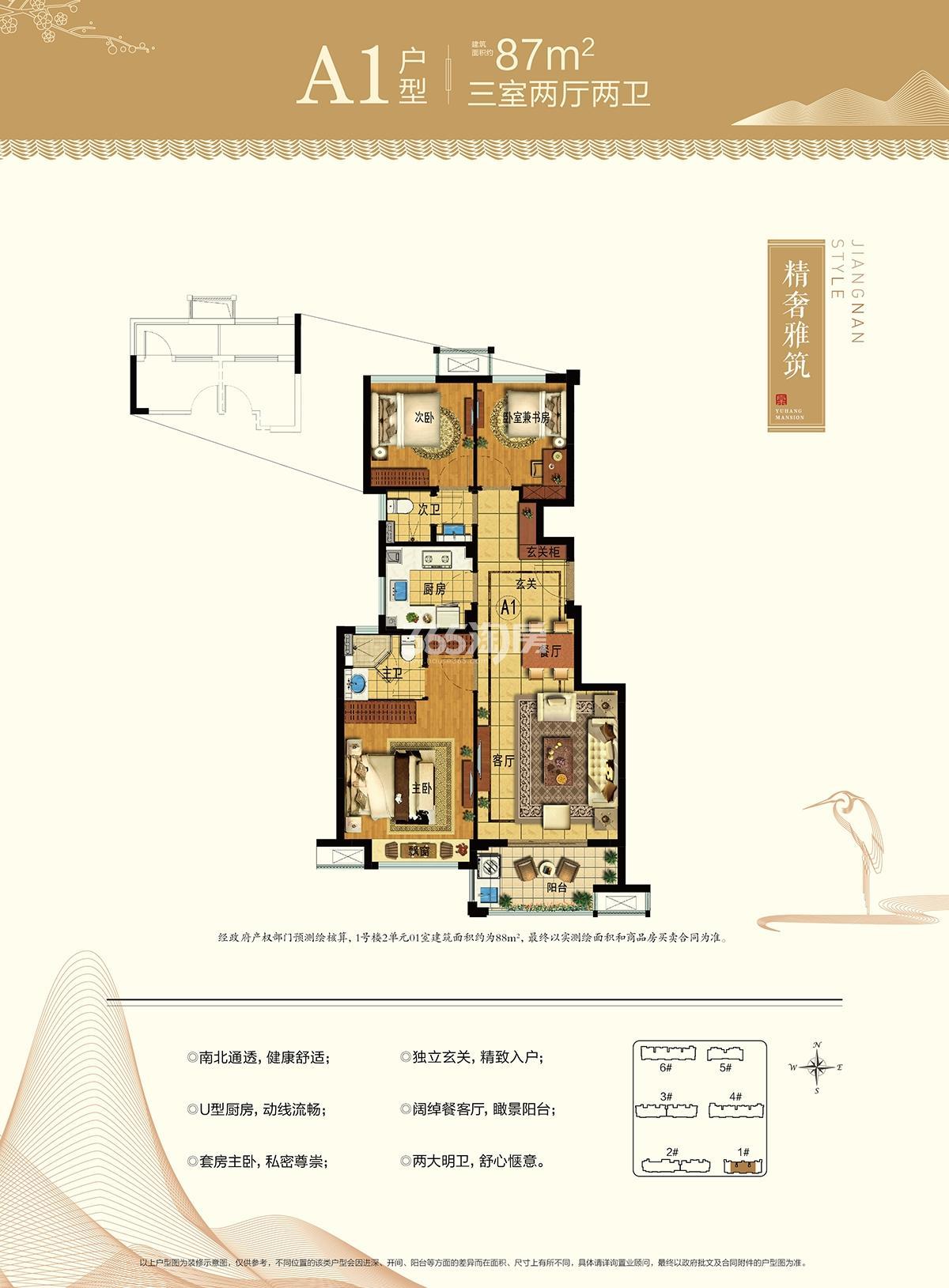 西房余杭公馆1号楼A1户型87方
