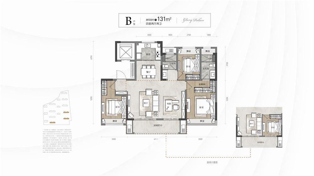伟星国宾台四室两厅两卫131平B户型