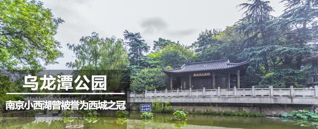 """光影石城312:南京小西湖曾被誉为""""西城之冠"""""""