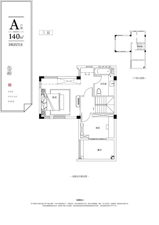 美好紫蓬山壹号140㎡A户型图三层