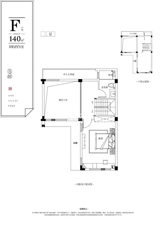 美好紫蓬山壹号140㎡F户型图二层