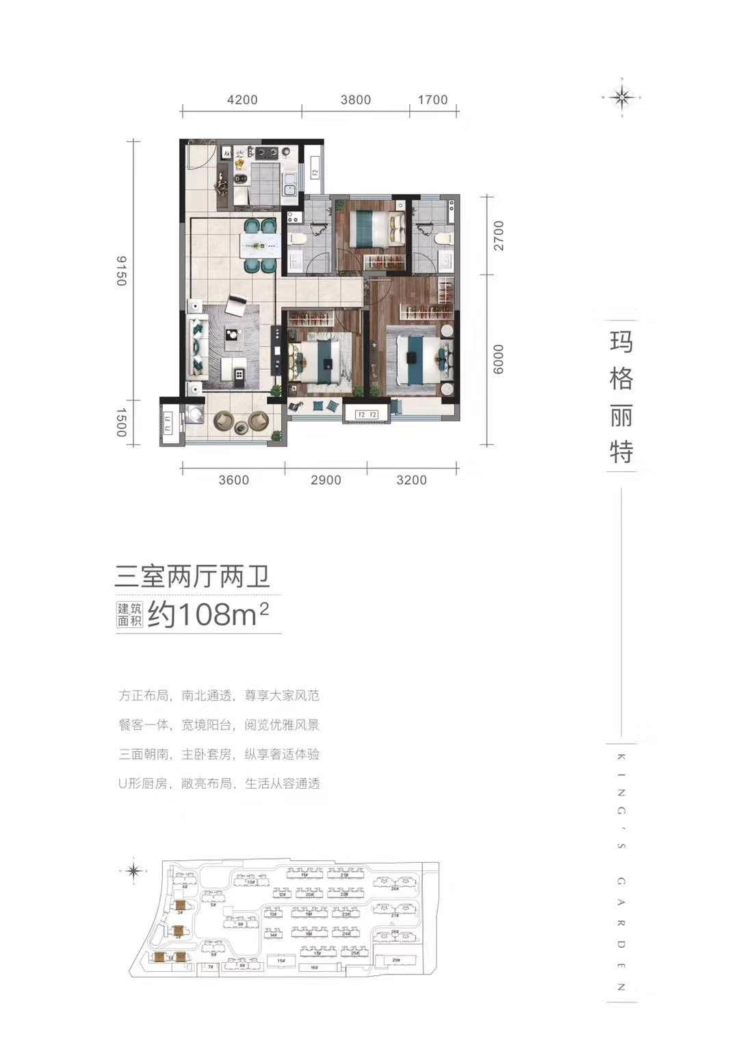 金辉江山铭著108㎡三室两厅两卫户型图