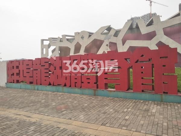 智慧锦城 龙湖体育馆 201804