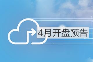预告:4月杭城开盘信息曝光