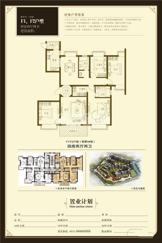 文泽府邸户型图