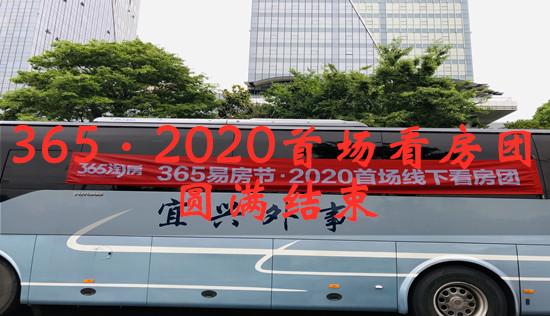 365易房节·2020宜兴首场线下看房团圆满结束!