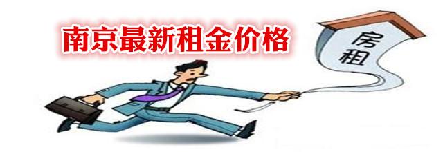 南京市1月房租2753元