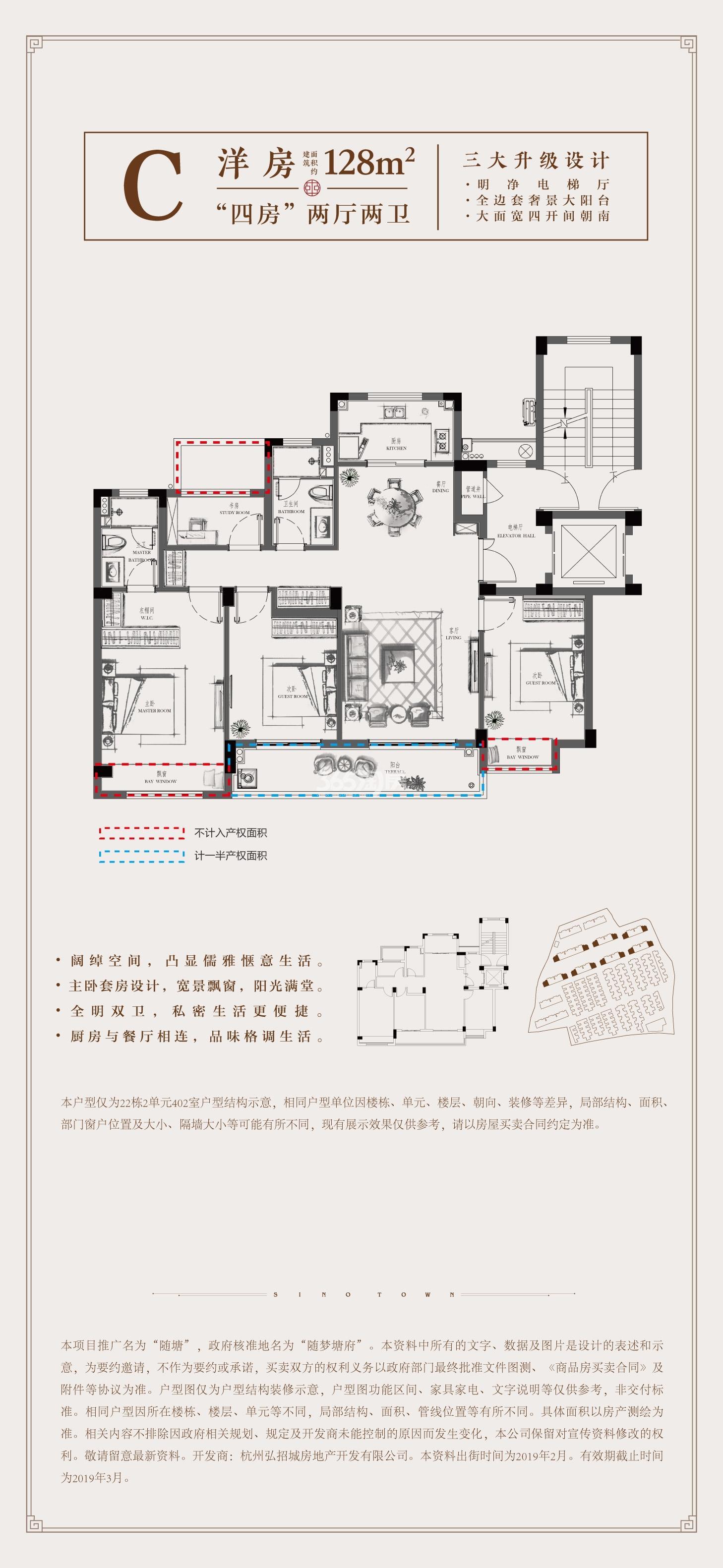 随塘19-25号楼C户型128方户型图