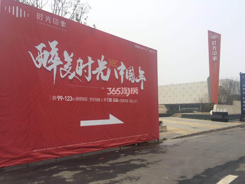 时光印象项目广告牌实景图(2018.4.3)