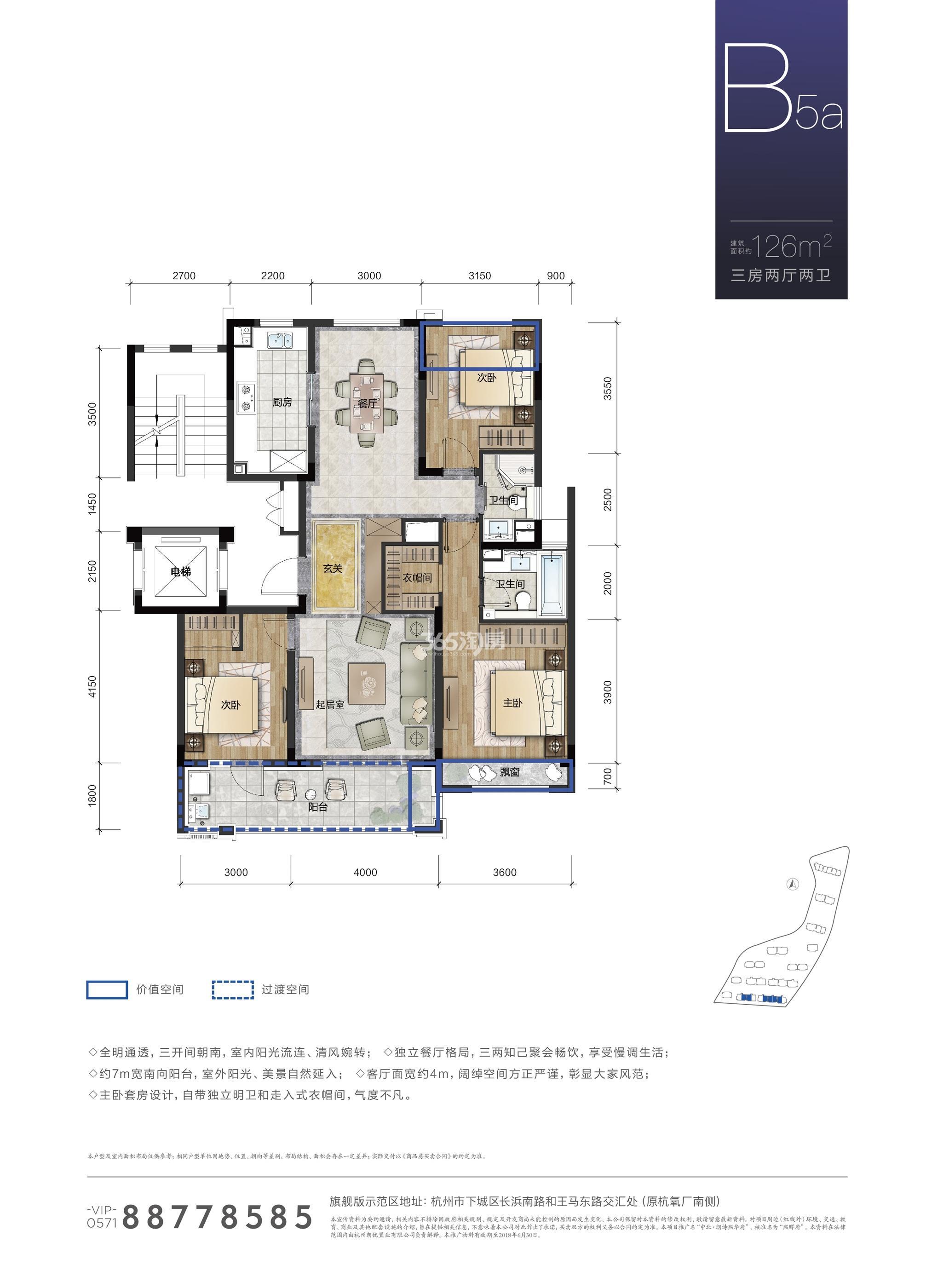 朗诗熙华府洋房6、7号楼中间套B5a户型 约126㎡
