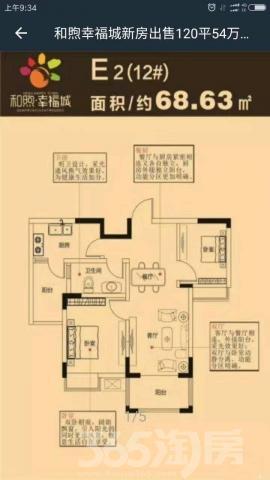 和煦幸福城,找我便宜两万+94折,新房面积任选,龙湖边,