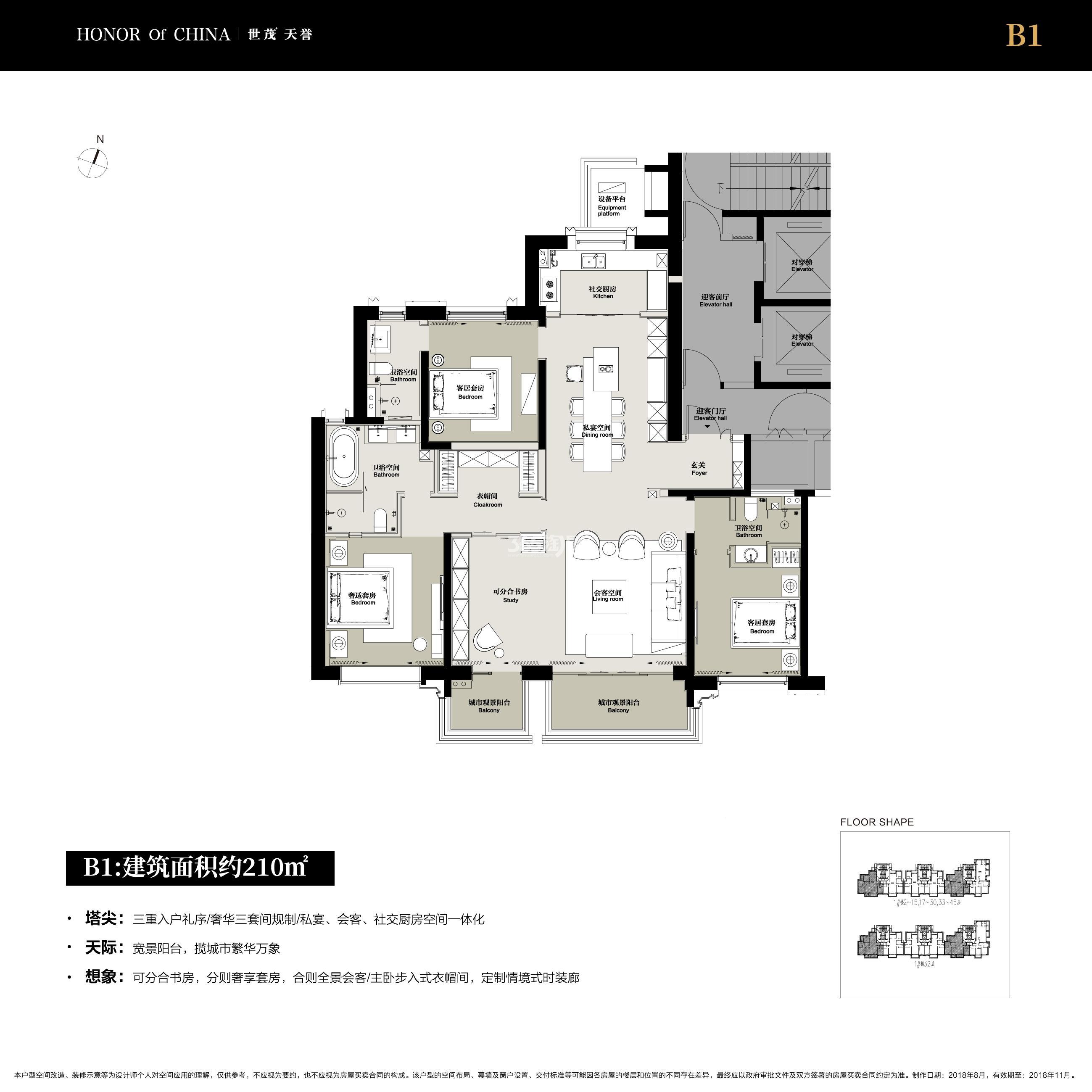 世茂天誉住宅标准层210㎡户型图